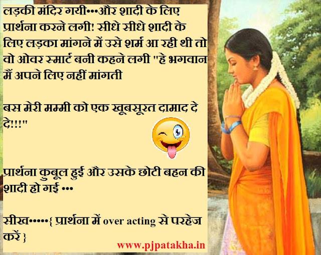 Hindi jokes
