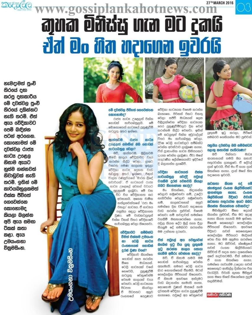 Sri Lankan cute teledrama actress Umayangana Wickramasinghe