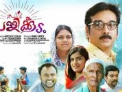 Pallikoodam 2016 Malayalam Movie Watch Online