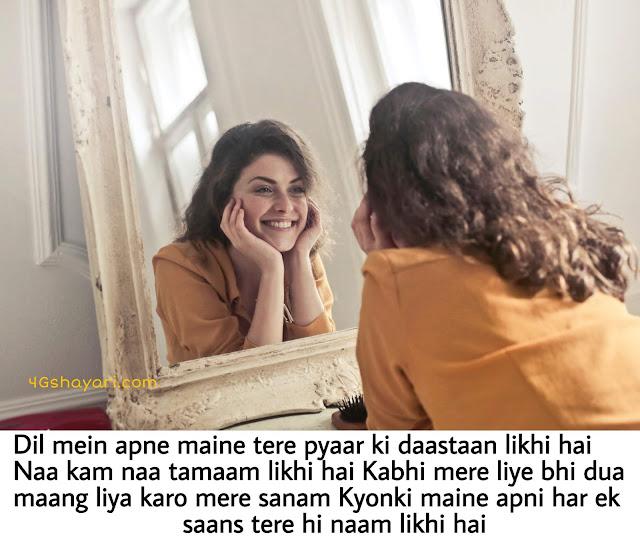 Romantic shayari Dil mein apme maine tere pyaar