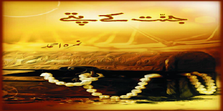 urdu novel jannat k pattay download