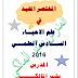 مختصر مادة الاحياء للصف السادس الاحيائي للاستاذ بشير المالكي