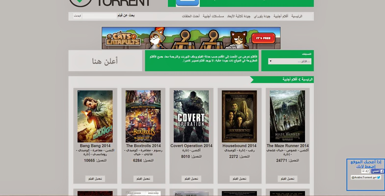 مواقع تحميل افلام عربى تورنت