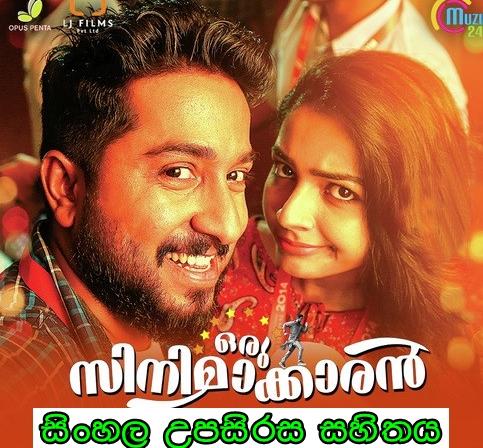 Sinhala Sub - Oru Cinemakkaran (2017)