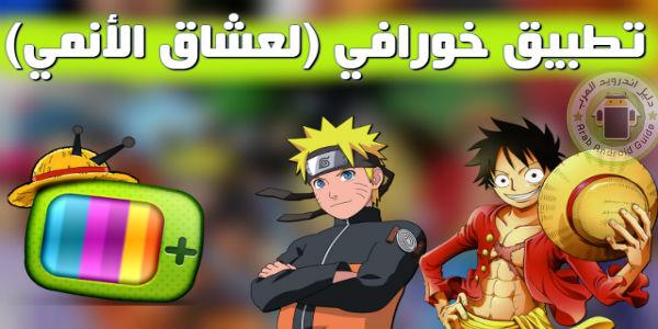 تحميل انمي سلاير 2019 anime slayer افضل برنامج لمشاهدة وتحميل الانمي المترجم للعربية للاندرويد اونلاين