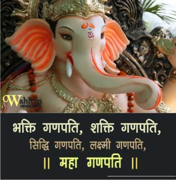 2018-Ganpati-Status-in-hindi