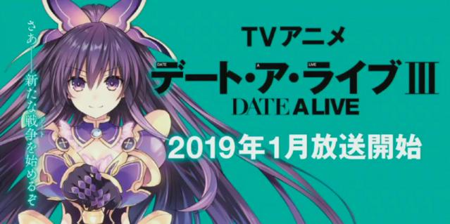 Date A Live III: Fecha de estreno confirmada