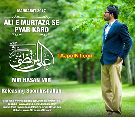 mir hassan mir manqabat 2017 - photo #7