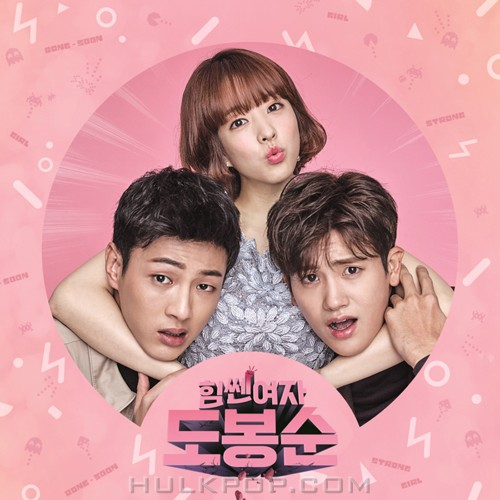 Various Artists - Strong Woman Do Bong Soon OST (WAV)