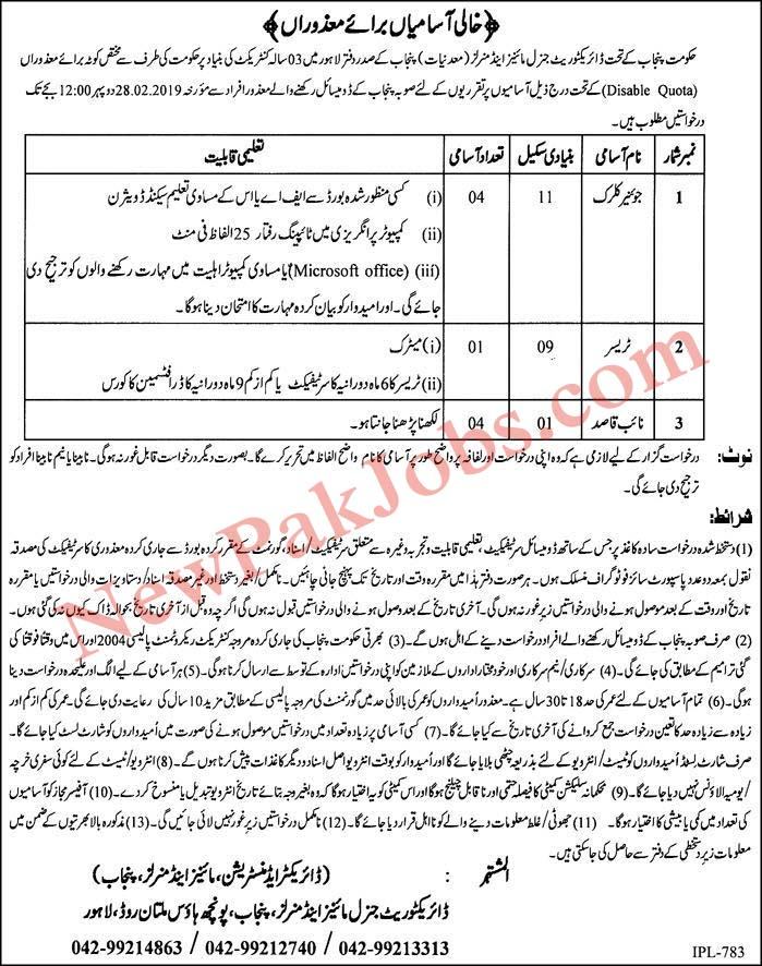 Jobs as Junior Clerk, Tracer, Naib Qasid in Mines & Minerals Government of Punjab