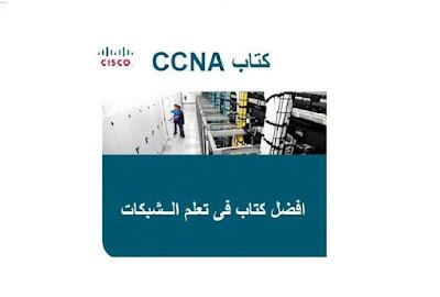 كتاب سيسكو CCNA أفضل كتاب في تعلم الشبكات