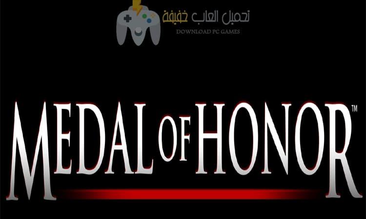 تحميل لعبة ميدل اوف هونر Medal of Honor جميع الإصدارات من ميديا فاير