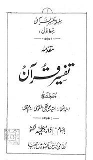 مقدمہ تفسیر قرآن تالیف سید علی نقی نقن صاحب