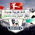 قناة عربية جديدة مفتوحة تنقل مباريات كبيرة بالدوريات الاوروبية و بالتعليق العربي