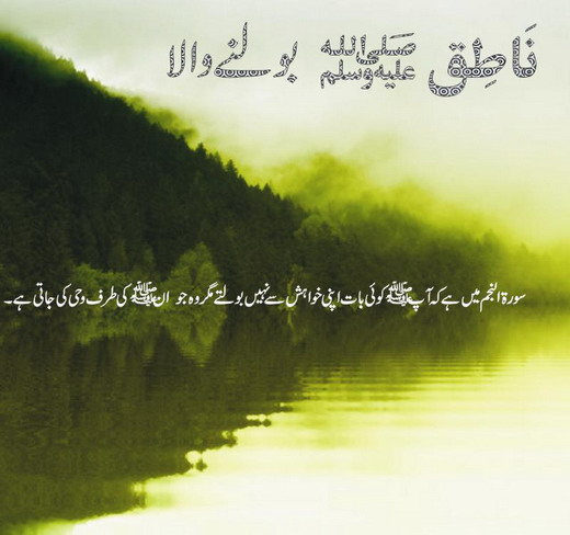 Vidya 3d Name Wallpaper 99 Name Of Muhammad In Urdu 3d Wallpaper Nature