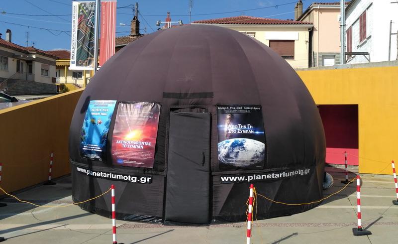 Το φορητό ψηφιακό Πλανητάριο ταξιδεύει στο Μουσείο Μετάξης στο Σουφλί