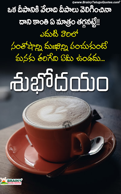 good morning in telugu, telugu subhodayam, quotes on good morning in telugu, best telugu motivational quotes,