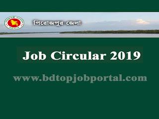 Pirojpur District Job Circular 2019