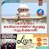 'വന്ദേ മാതരം' ദേശീയഗാനത്തിന് തുല്യമല്ല -സുപ്രീംകോടതി