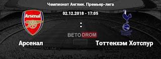 Арсенал – Тоттенхэм Хотспур прямая трансляция онлайн 02/12 в 17:05 по МСК.
