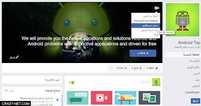 طريقة وضع فيديو و صورة متحركة على غلاف صفحة الفيس بوك بطريقة رسمية