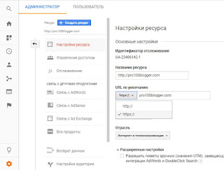 HTTPS в Google Analytics