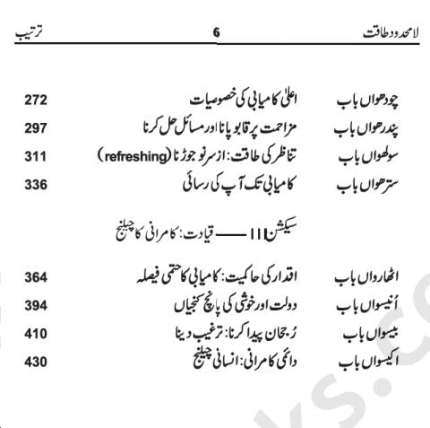 la mehdood taqat pdf