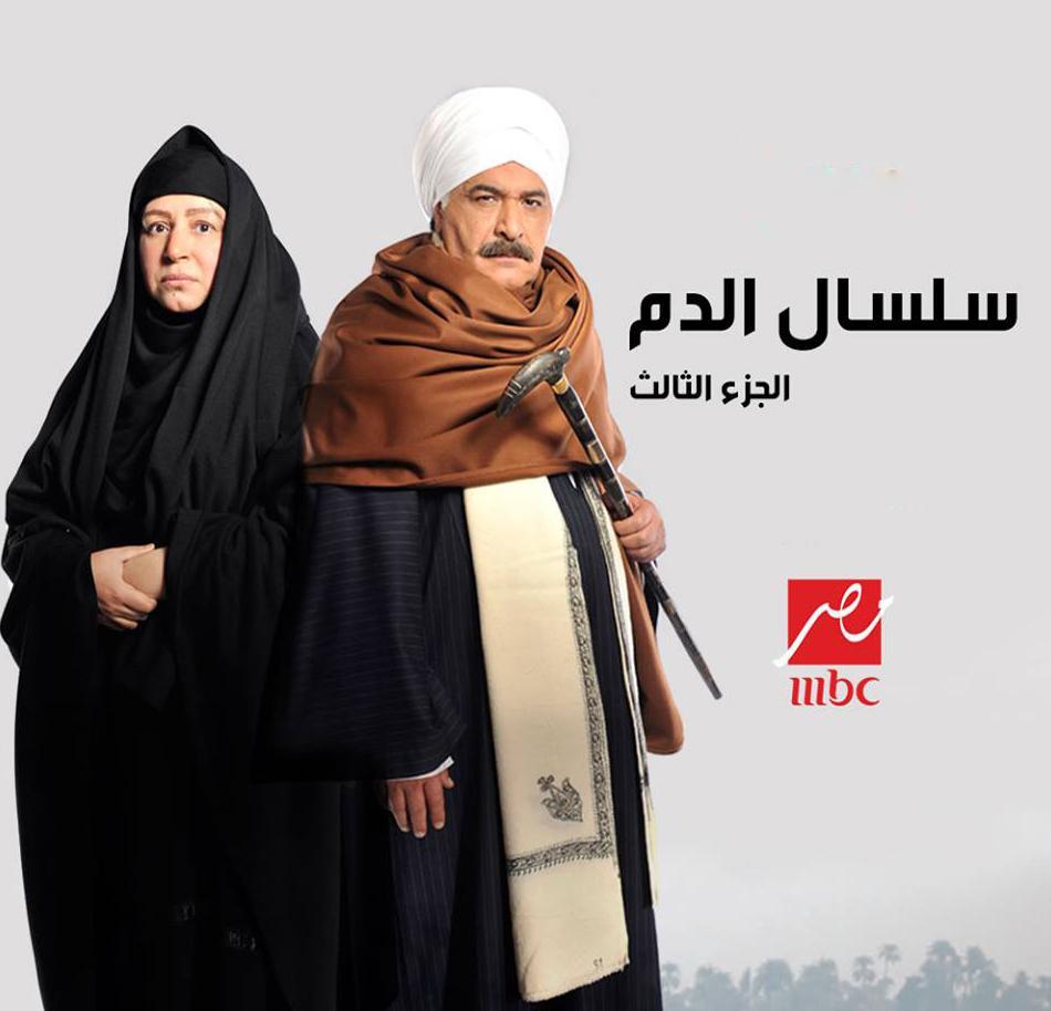 فلاشه تحميل ومشاهدة تحميل ومشاهدة مسلسل سلسال الدم الجزء الثالث ح31