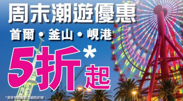 HK Express羊年最後一次「週末優惠」!香港飛峴港、首爾、釜山及濟州 5折起,今晚(2月6日)零晨開賣!