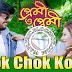 Chok Chok Korlei Lyrics - Premi O Premi | Akassh, Lihat Lemis