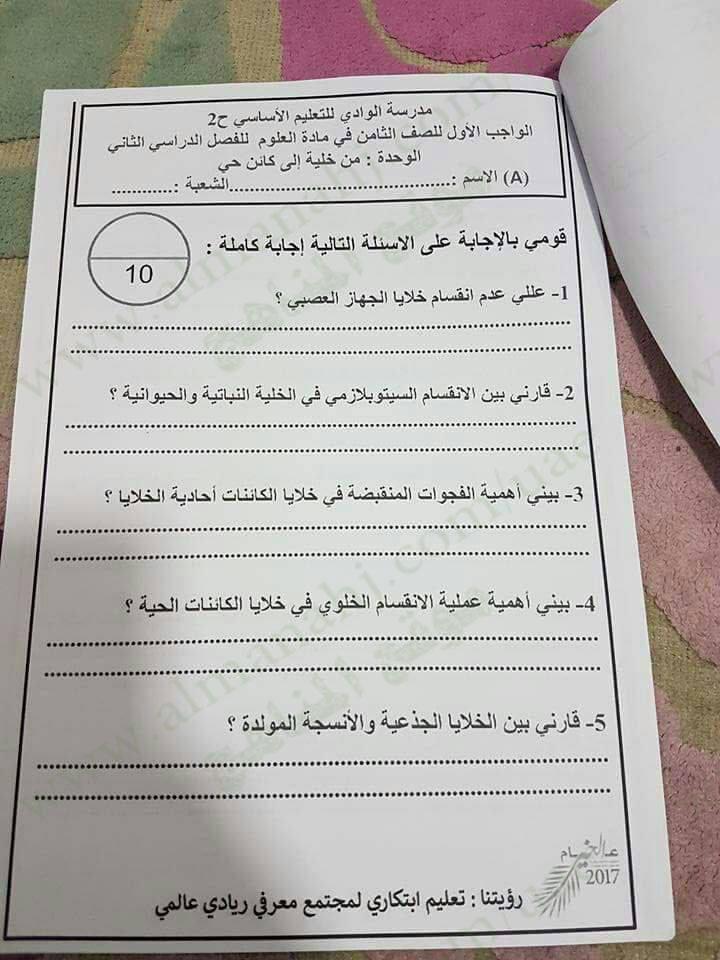 كتاب المعلم انجليزي للصف الخامس الفصل الدراسي الاول