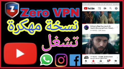 تشغيل الأنترنت بالمجان بسرعة خيالية تصل الى 900KB/s بتطبيق Zero VPN نسخة مهكرة