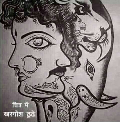 Is Chitra Me Khargosh Dhundo: whatsapp picture riddle