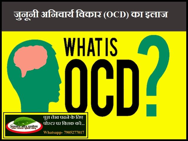 जुनूनी अनिवार्य विकार (OCD) का इलाज