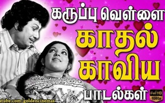 Tamil Black And White Love Songs | Old Movie Songs | HD Song