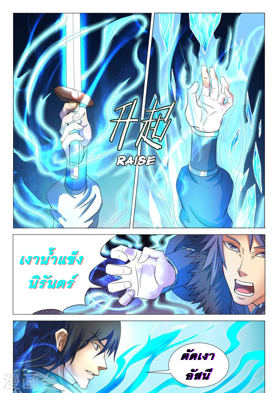 God of Martial Arts ตอนที่ 54 หน้า 8