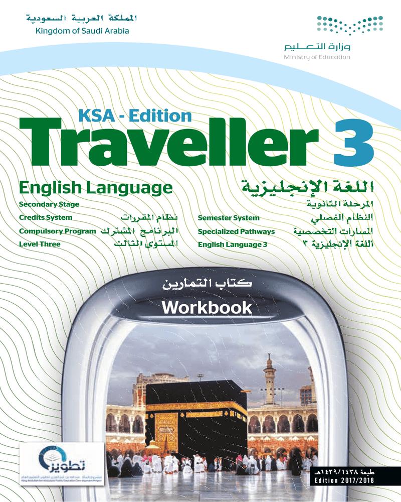 كتاب انجليزي traveller 3