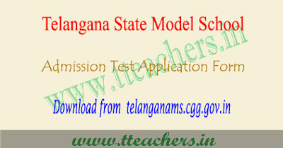 TS Model school online application form 2018, tsms apply online
