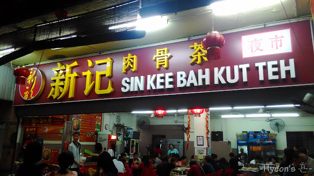 Sin Kee Bah Kut Teh 新记肉骨茶 (夜市)