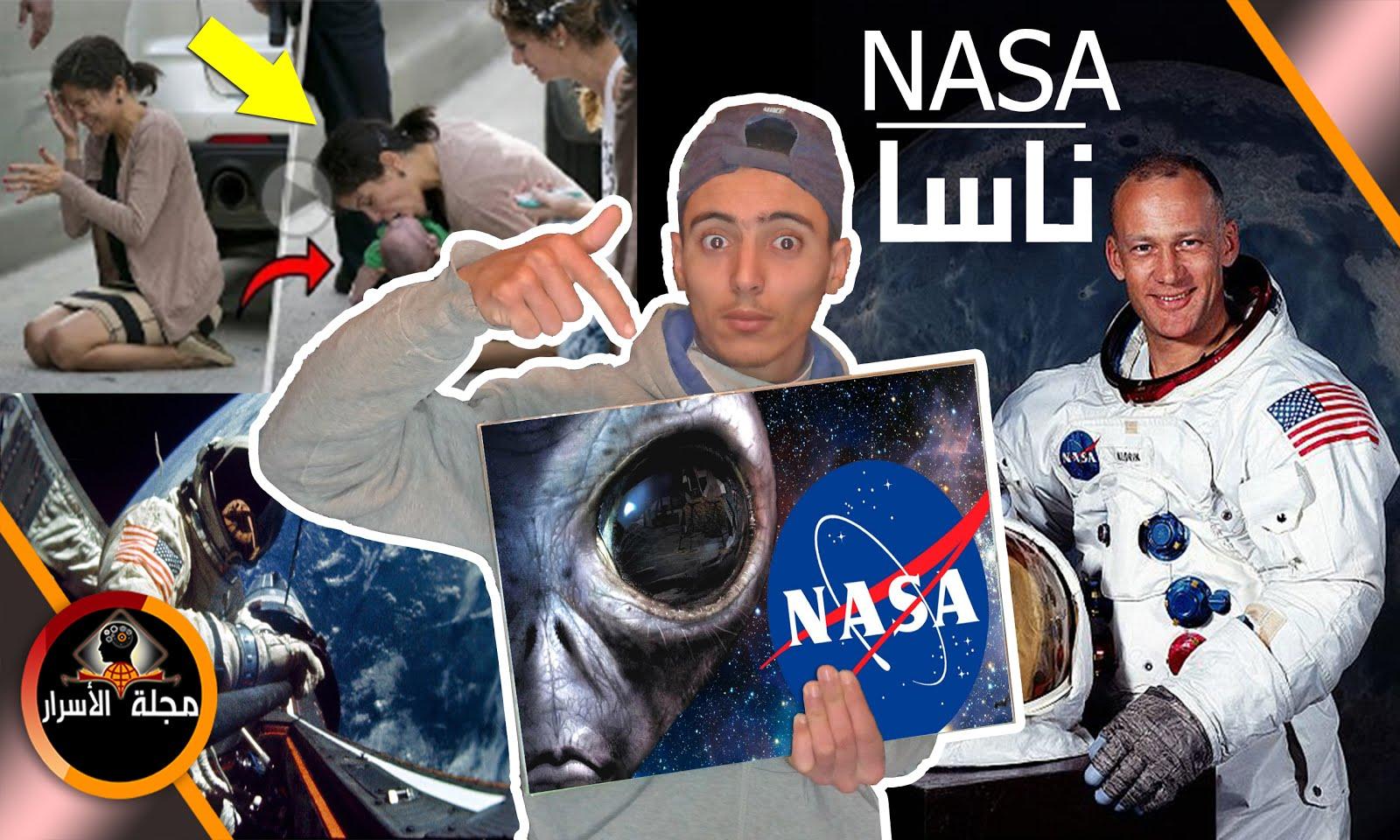 خمسة أسرار غامضة تُخفيها ناسا عن البشرية ولا تُريدك أن تكتشفها NASA SECRETS