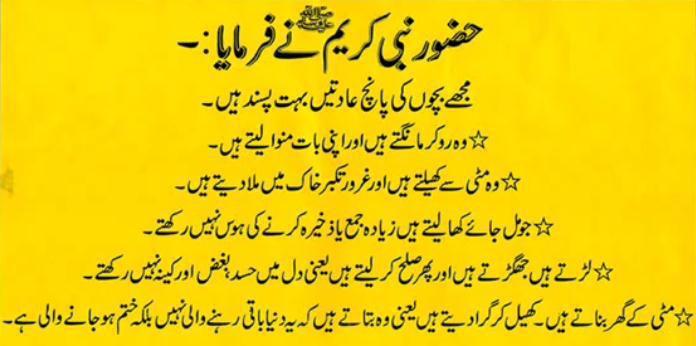 Short Essay on Holy Quran