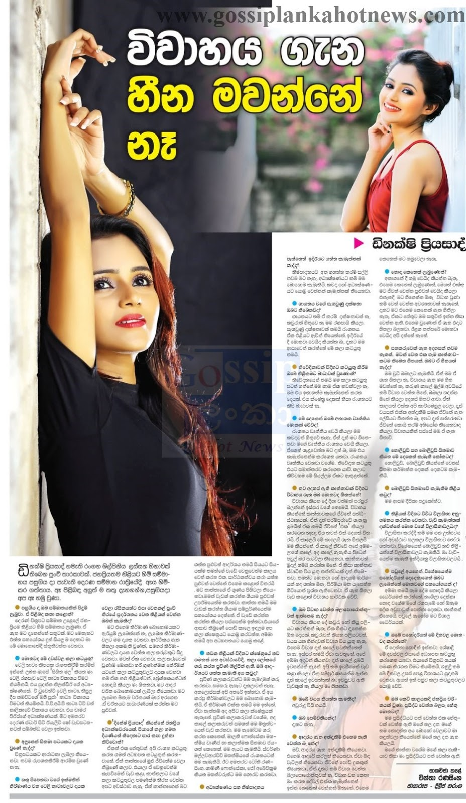 Gossip Chat With Dinakshi Priyasad - Gossip Lanka News