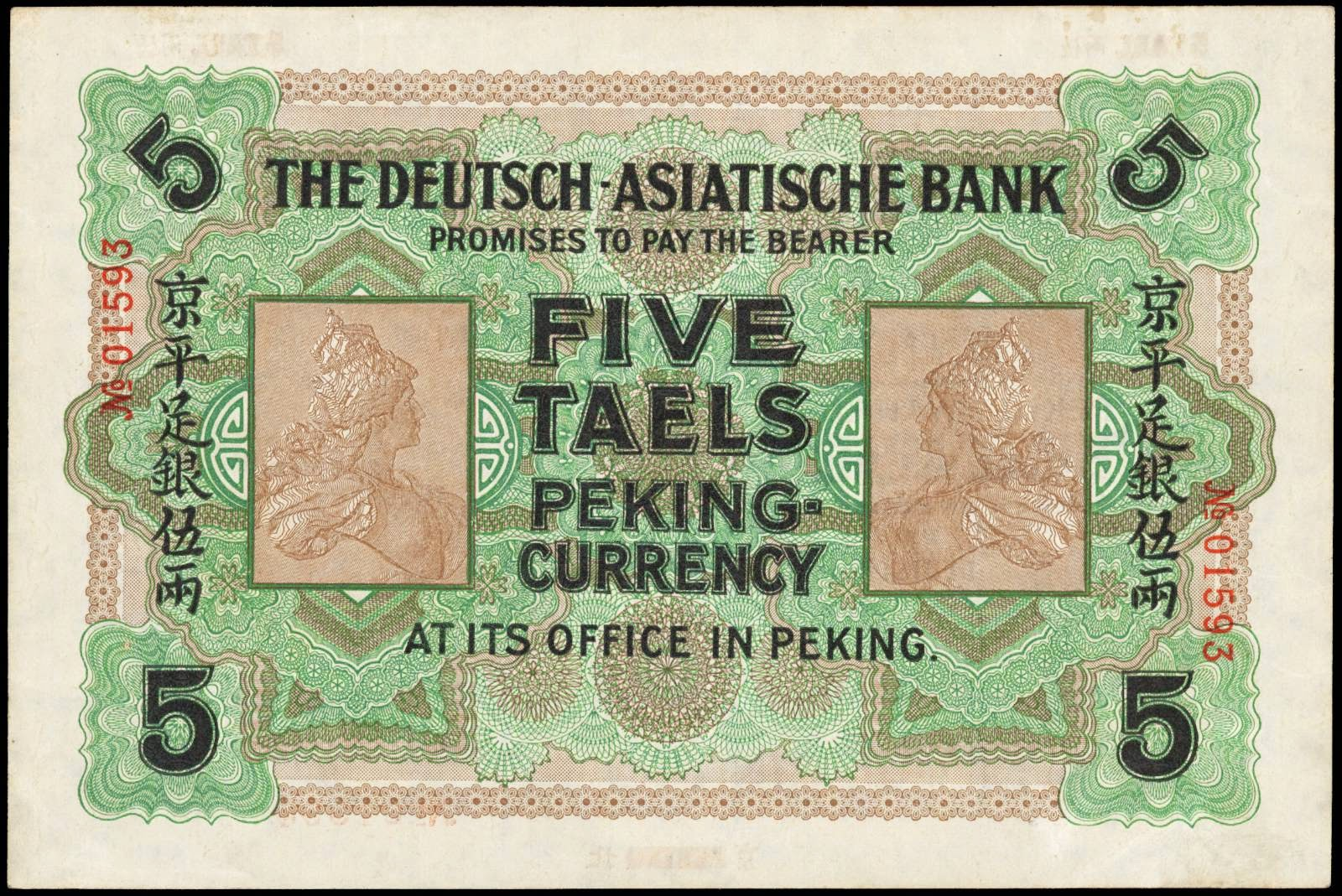 China Foreign Banks Duetsch Asiatische Bank 5 Taels banknote