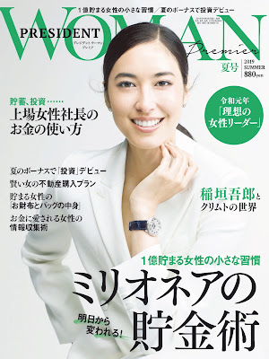PRESIDENT WOMAN (プレジデント ウーマン) 2019年 SUM zip online dl and discussion