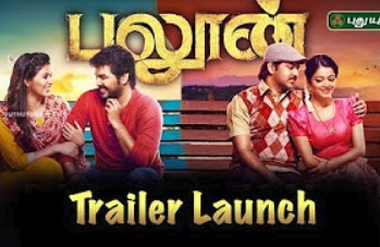 Balloon Movie Trailer Launch | Anjali | Janani Iyer | Director Sinish | Ruben