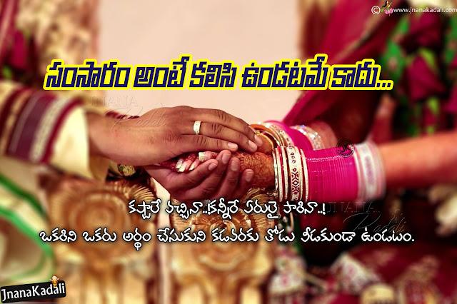 telugu quotes, family quotes in telugu, inspirational family messages, online quotes in telugu about family