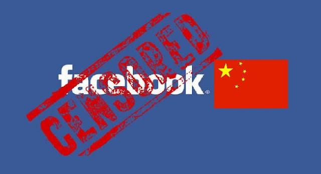 فايسبوك محظور في الصين