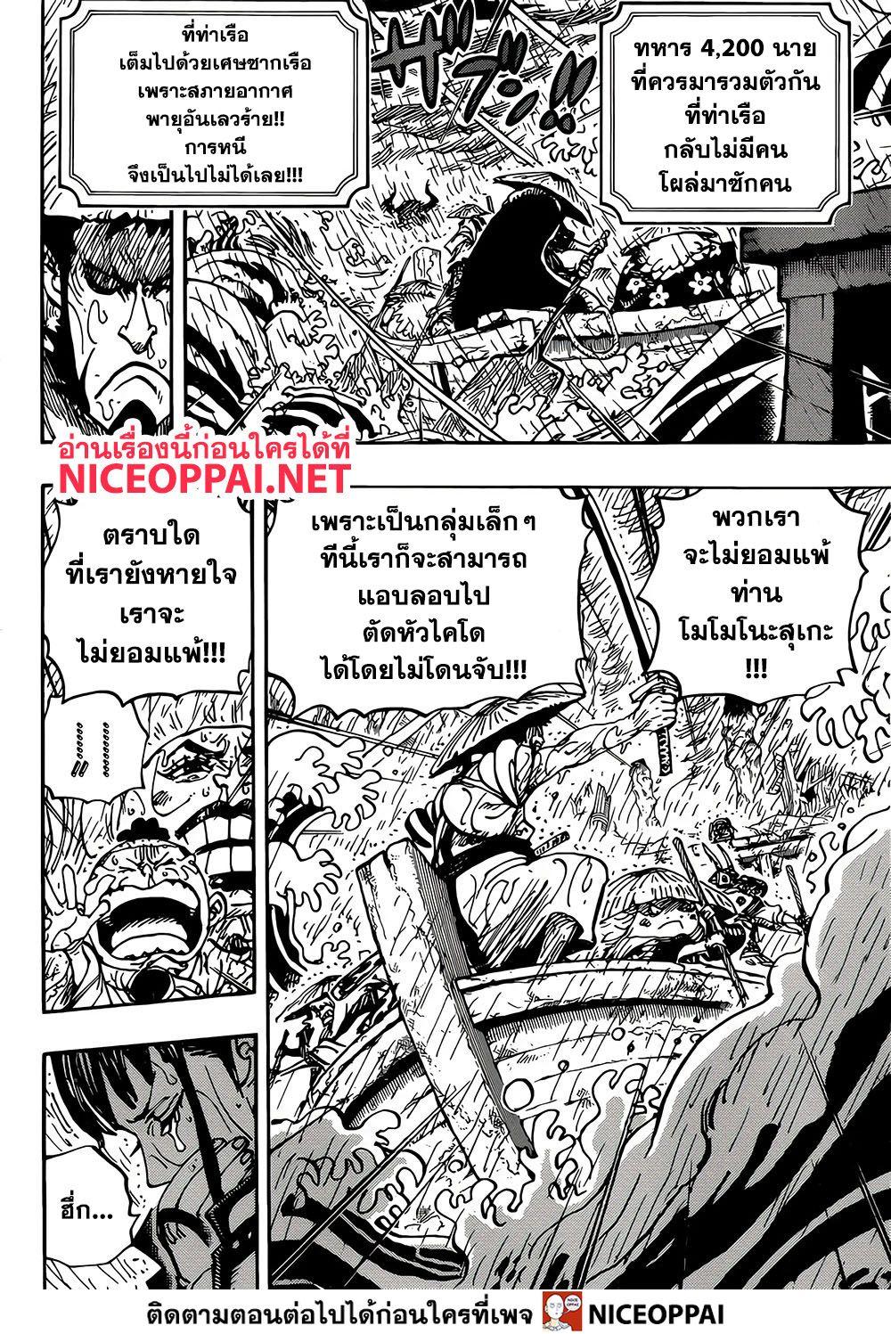 อ่านการ์ตูน One Piece ตอนที่ 974 หน้าที่ 9
