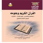تحميل كتب منهج صف ثالث ثانوي ادبي اليمن Download books third class secondary Yemen pdf %25D8%25A7%25D9%2584%25D9%2582%25D8%25B1%25D8%25A2%25D9%2586