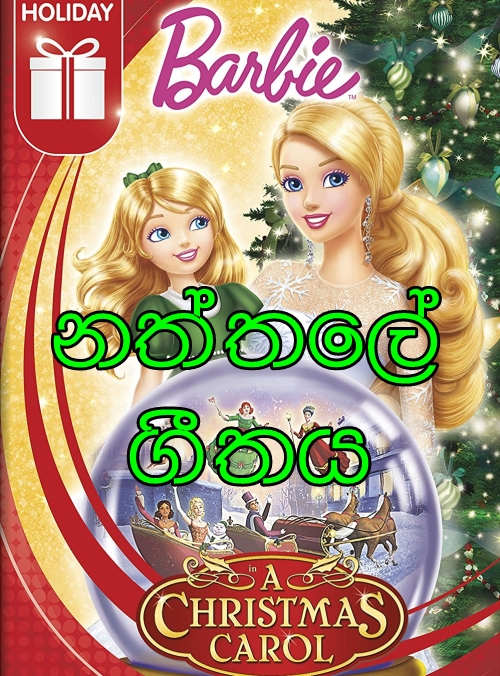 Naththale Geethaya - Barbie in a Christmas Carol
